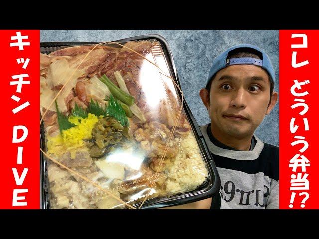 【キッチン DIVE】肉に飛び込め!?お弁当容器の枠の概念を超えてきたデカ盛り弁当が最早「暴力的」過ぎた…
