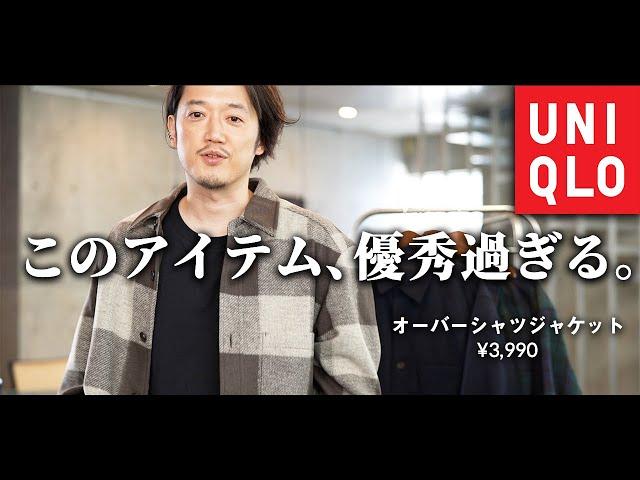 【UNIQLO新作】ユニクロでアウター買うならコレ!秋から冬まで使える優秀すぎる4990円のオーバーシャツジャケット!