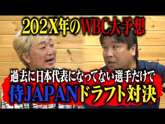 【里崎チャンネルvs】202x年のWBC大予想!選抜に選ばれたことない選手だけでドラフト対決