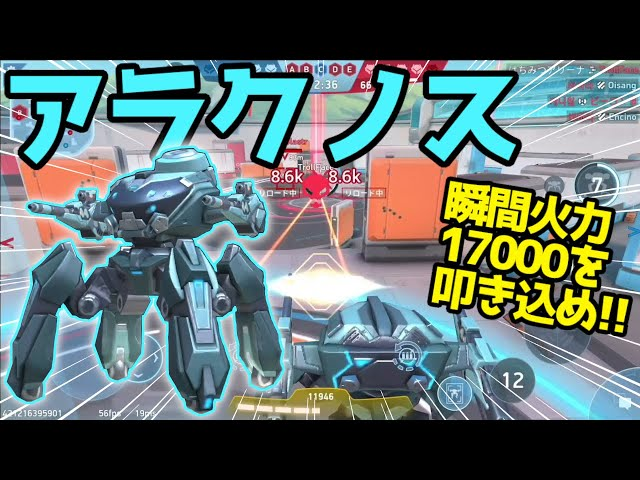 【メカアリーナ】アラクノスGET!! 完全な長距離支援メカ!! 武器はロングアーム?ロケット砲? 瞬間火力17000を叩き込め!!