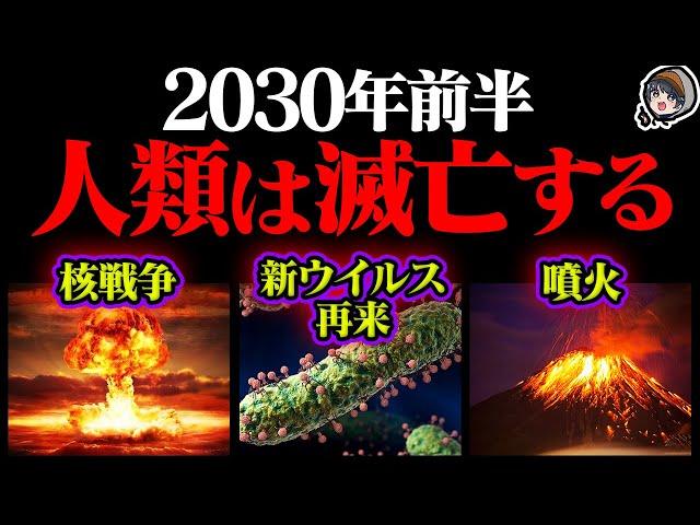 【閲覧注意】人類が滅亡する12のシナリオが衝撃すぎた