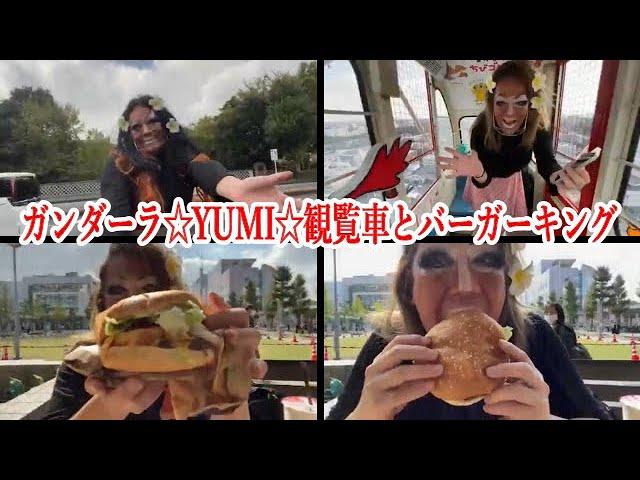 【【観覧車】ガンダーラ☆YUMI☆ギャルミッション【ダイエット中】】2021年10月15日藤沢なな