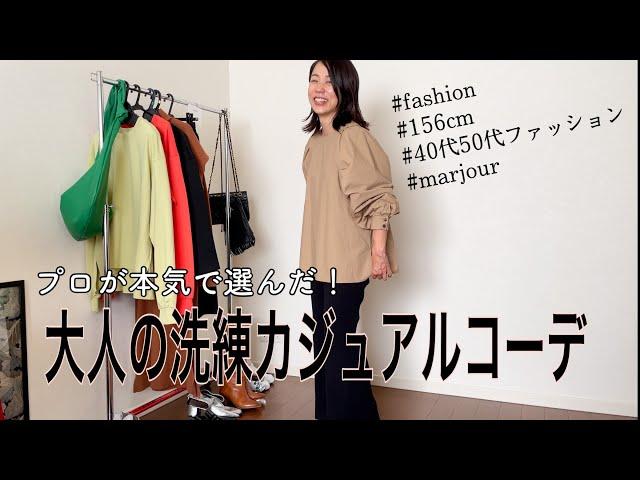 【40代50代ファッション】2021秋/大人の洗練カジュアルコーデ