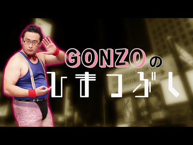 2021.10.15 21:00~ゴンゾーひまつぶし生放送。