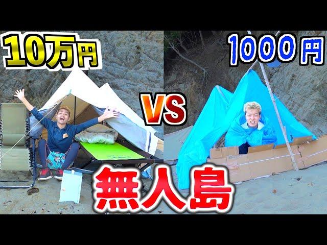 【無人島】24時間10万円vs1000円でサバイバル対決!!!