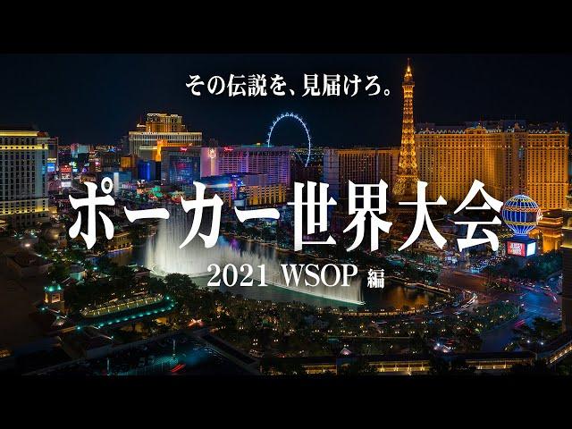 【予告】 その伝説を、見届けろ。【WSOP2021】