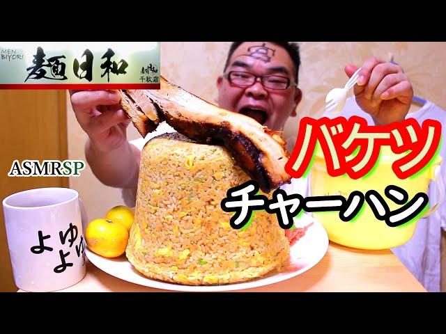これっぽっち(3Kg)のチャーハンならよゆよゆで食べれるよ! ASMR SP 咀嚼音 飯テロ モッパン 音フェチ|Fried rice Eating Sounds/ASMR/mukbang