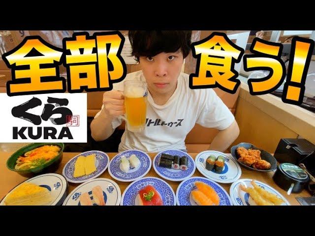 【大食い】くら寿司全メニュー食べるのに何日かかる!?何円かかる!?
