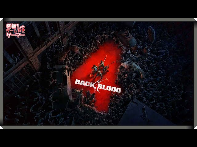 【XBX】『Back 4 Blood バック・フォー・ブラッド』~「Left 4 Dead」制作陣が贈るスリリングな協力型FPS!~