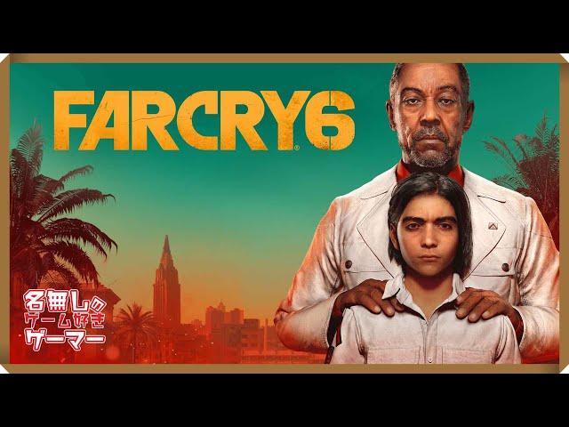 【PS5】『Far Cry 6 ファークライ6 』~暴君の支配から祖国を守るため立ち上がれ!~