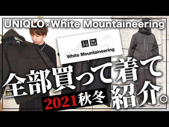 【オススメはこれ】ユニクロandホワイトマウンテニアリング2021秋冬全部買って着て紹介!