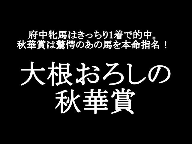 【競馬予想】秋華賞2021【大根おろし】