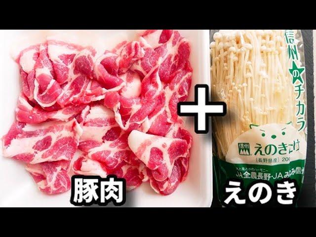 この味付けめちゃウマ!ただ巻いてチンして漬けるだけなのに箸が止まらない!『えのきの豚肉巻き』の作り方
