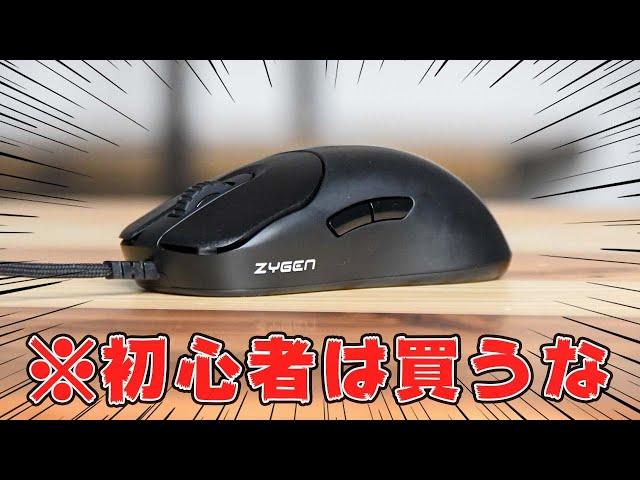 【不朽の名作】世界中のプロゲーマーが愛用する最高傑作と言われた伝説のマウスを紹介します。 ZywOoも愛用
