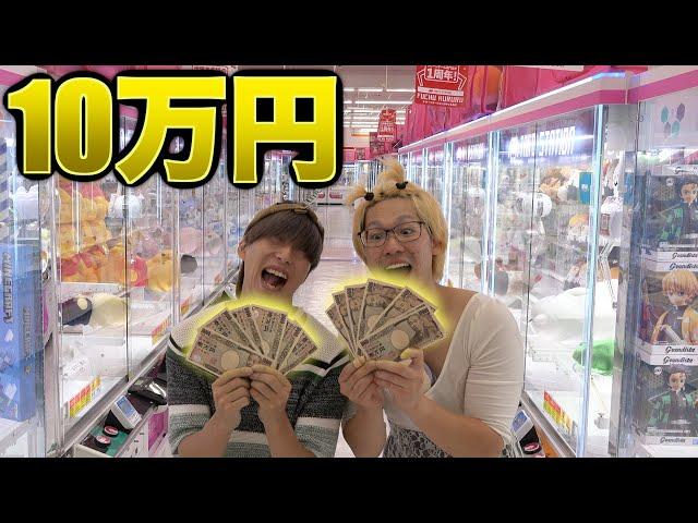 天才小学生に10万円分クレーンゲームさせてみた