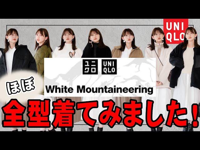 【ユニクロ×ホワイトマウンテニアリング】女子が全型レビューしてみた!!!
