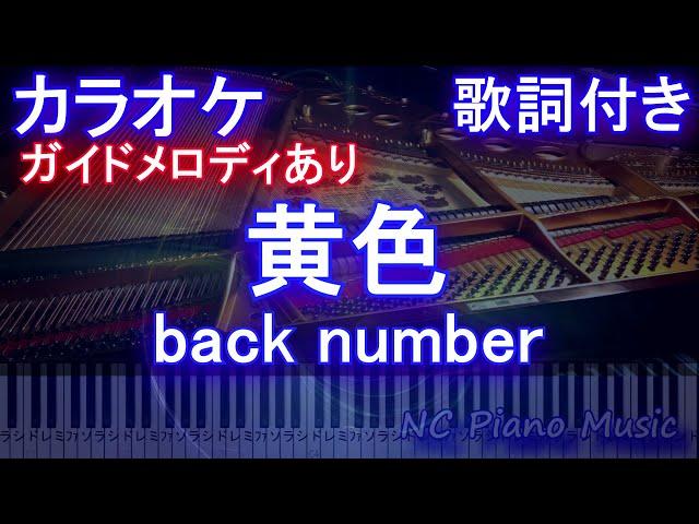 【カラオケ】黄色 / back number【ガイドメロディあり 歌詞 ピアノ ハモリ付き フル full】(オフボーカル 別動画)