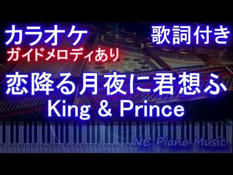 【カラオケ】恋降る月夜に君想ふ / King & Prince【ガイドメロディあり 歌詞 ピアノ ハモリ付き フル full】(オフボーカル 別動画)