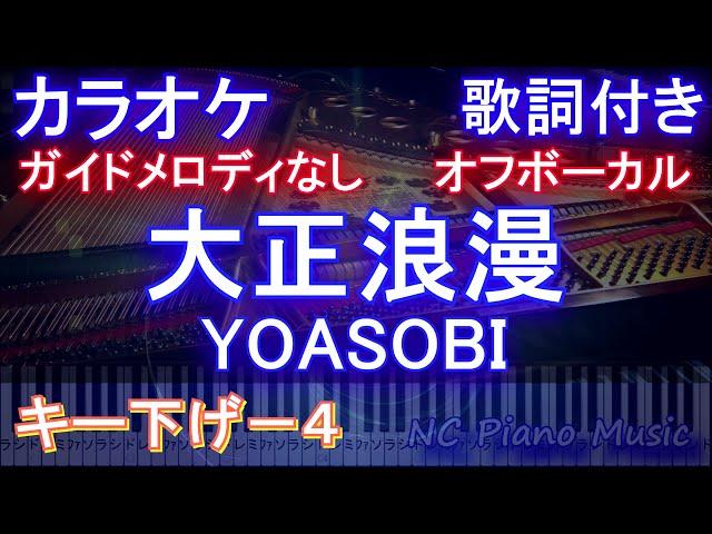 【オフボーカルキー下げ-4】大正浪漫 / YOASOBI【カラオケ ガイドメロディなし 歌詞 ピアノ フル full】