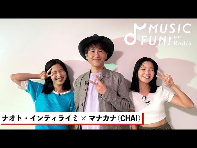 【ナオト・インティライミ】CHAI マナ・カナとの音楽談義 / ニルヴァーナ擁する海外レーベル「SUB POP」との契約の経緯/ ナオトが旅人の延長で至った世界契約【J-WAVE・WOW MUSIC】