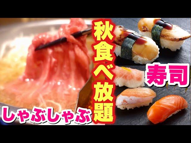 【食べ放題】秋限定!しゃぶしゃぶ×寿司!松茸づくしにテンション爆上がり!【ゆず庵】