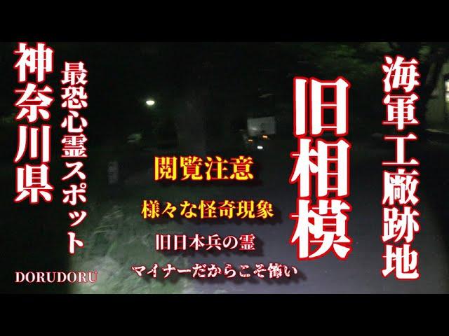 【マジでヤバイ行ってはイケナイ 怖い場所】神奈川県最恐心霊スポット 旧日本兵の霊が目撃される寒川軍事工場跡