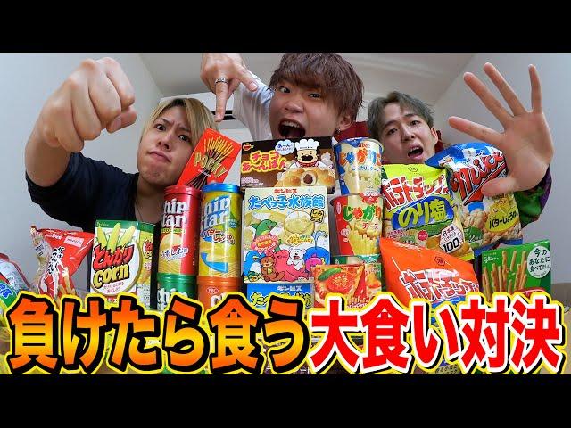 【罰ゲームあり】じゃん負けお菓子で大食い対決!!!【ハロウィン】