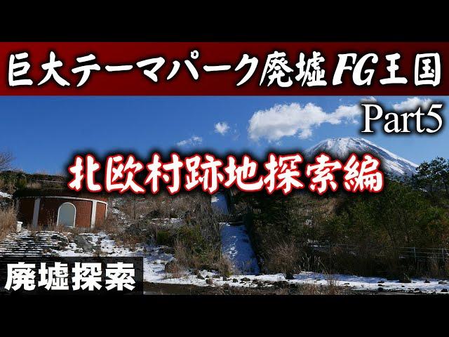 巨大テーマパーク廃墟FG王国 Part5 -北欧村跡地探索編-【廃墟探索】