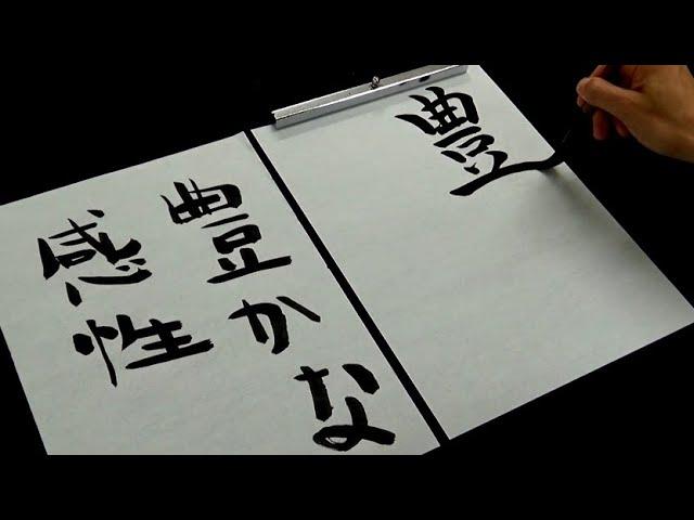 【習字】教科者を忘れたので隣の席の男子が書いたものを手本にする書道五段の女子