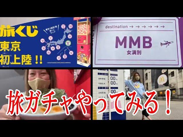 【【話題・渋谷】どこが出るかな?旅ガチャやってみる!【ダイエット中】】2021年10月16日藤沢なな