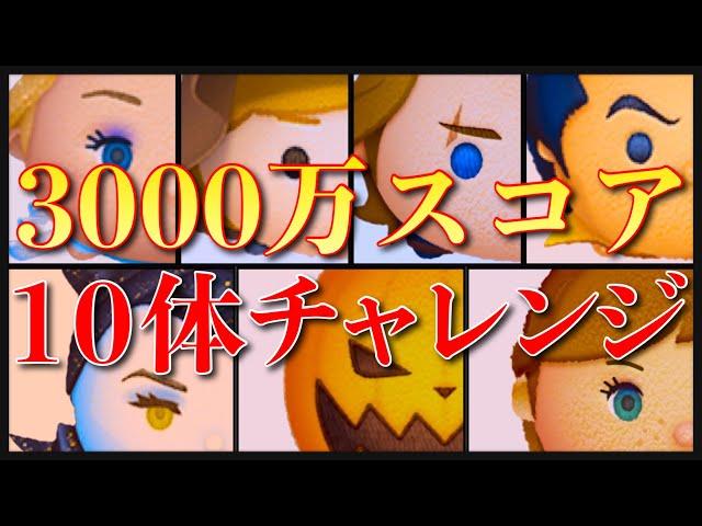 【生放送】3000万スコア10体チャレンジ