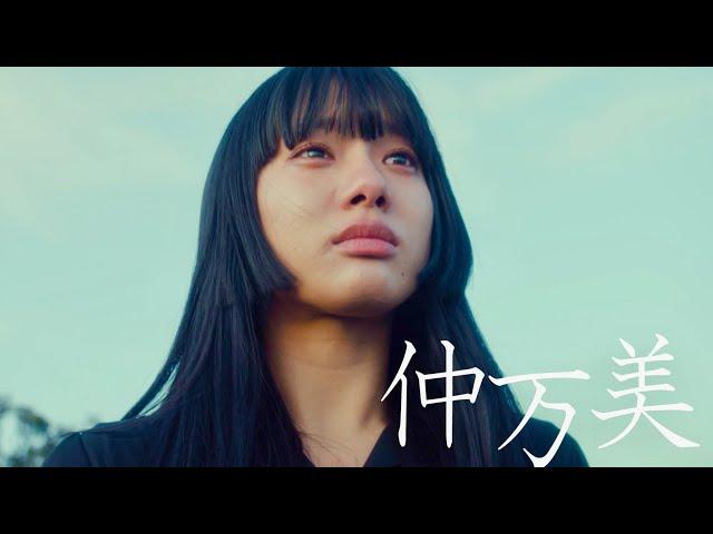 「なつぞら」鳴海唯×ダンサー・仲万美、消えた二人の少女を探す、二人の姉/映画『偽りのないhappy end』特報