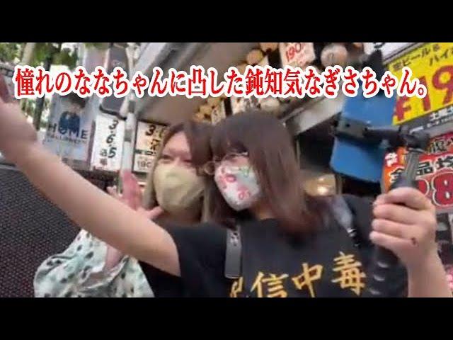 【【渋谷】憧れのななちゃんに凸した鈍知気なぎさちゃん。【ダイエット中】】2021年10月16日藤沢なな