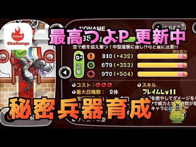 【城ドラ】つよP更新チャレンジ!秘密兵器『ドラゴンライダー』育成【YASU|城とドラゴン】