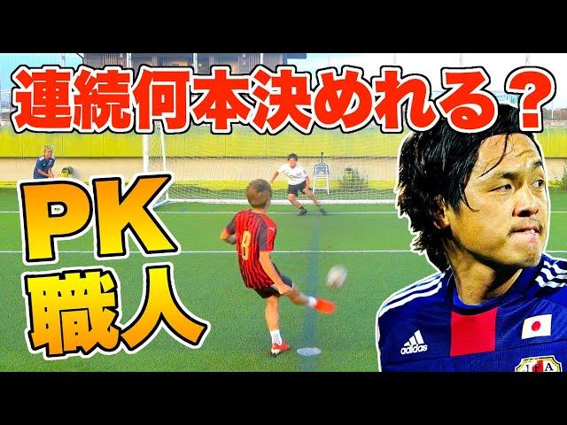 【遠藤選手を超えろ】PK職人なら何球連続決めることができるのか?