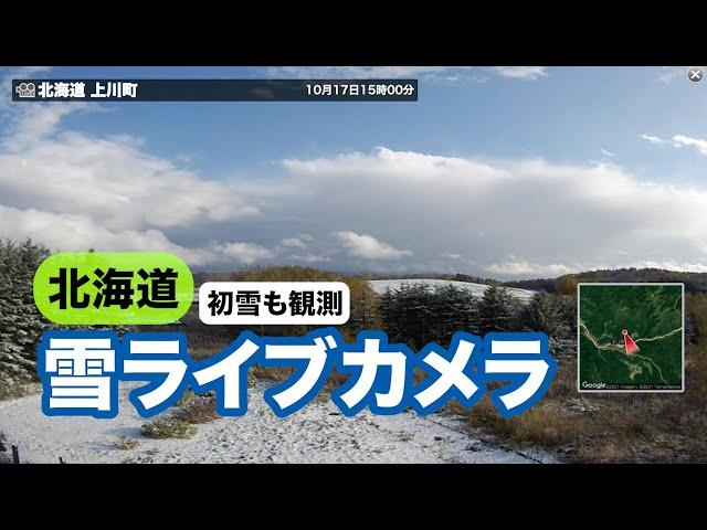北海道では旭川などで初雪を観測 雪ライブカメラ@北海道