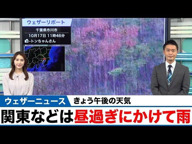 きょう午後の天気/関東などは昼過ぎにかけて雨