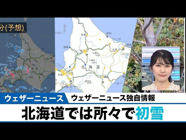 【ウェザーニュース独自情報】北海道では所々で初雪