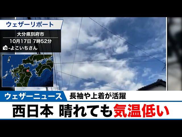 西日本 晴れても気温低い/長袖や上着が活躍