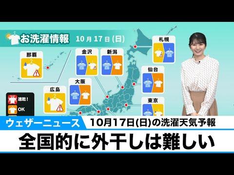 10月17日(日)の洗濯天気予報/全国的に外干し難しい