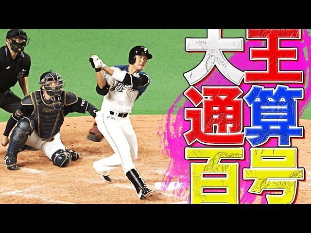 王柏融 勝ち越し弾は『日本・台湾 通算100号本塁打』