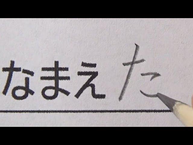先生も読むのに30秒かかる名前の書き方をする小学生