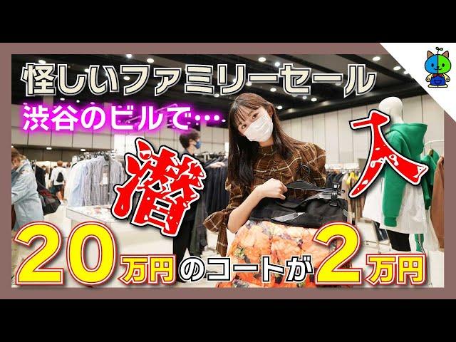 【激安】週末渋谷で開催されてる怪しいファミリーセールに潜入してみた!【ももかチャンネル】