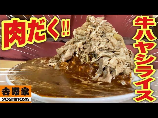 【新発売】吉野家から牛ハヤシライスが出た!これは大食いしとかないと!!!