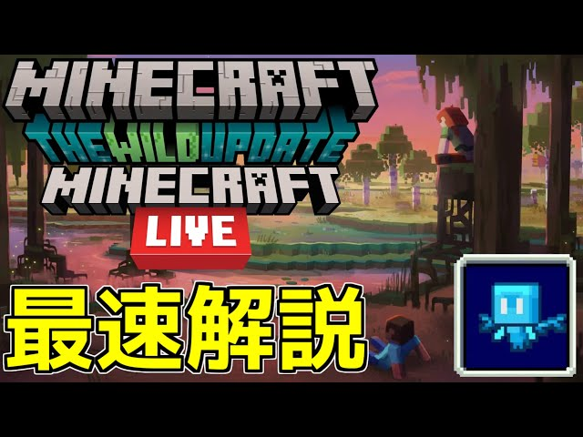 [マインクラフトライブ2021まとめ] 最速解説Wild Update:時短紹介 [Minecraft]
