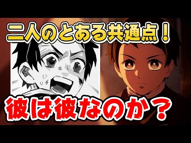 【鬼滅の刃】テレビアニメ無限列車編の彼は彼なのか【きめつのやいば】