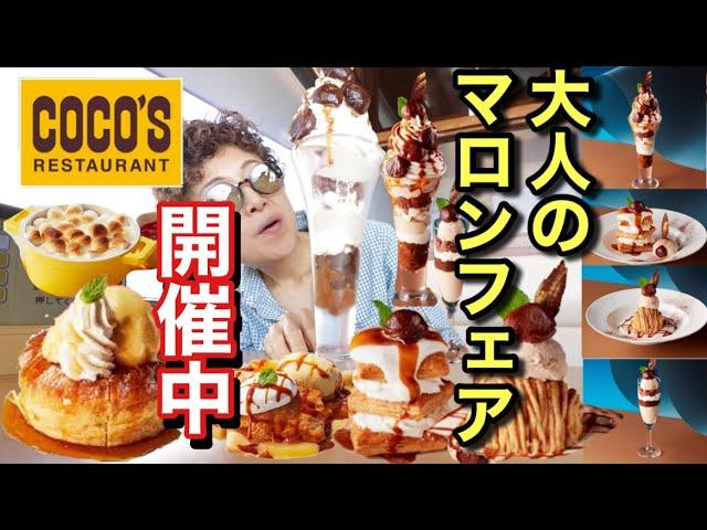 【大食い】COCO'Sで大人のデザート三昧!