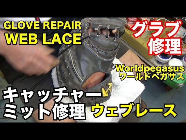 """「ウェブレース」キャッチャーミット修理 GLOVE REPAIR """"CATCHER'S MITT""""【#2870】"""