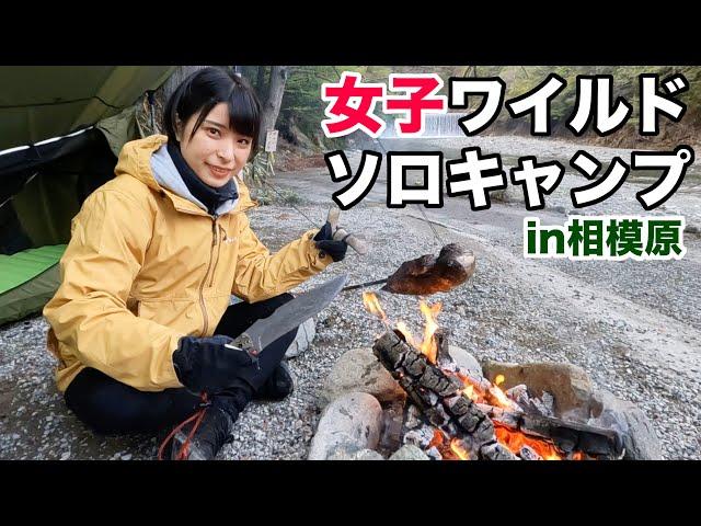 【女子ソロキャン】景色抜群!直火OKも!?相模原でワイルドキャンプが最高に楽しい!