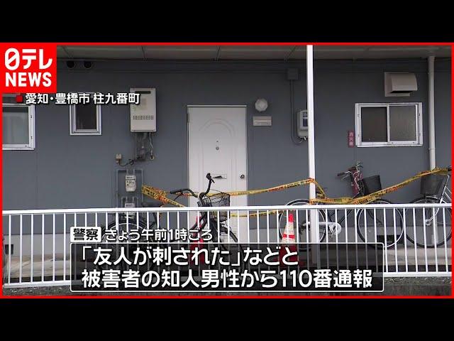 【事件】愛知県豊橋市でベトナム人の男性刺される…男逃走
